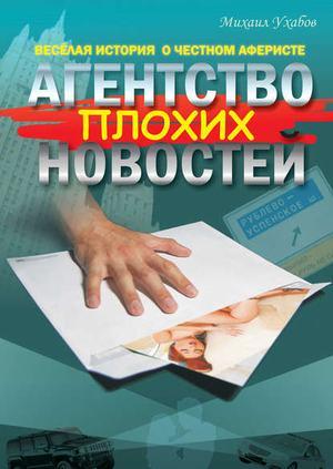 УХАБОВ М. Агентство плохих новостей