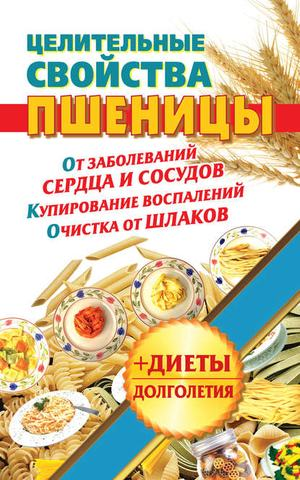 КУЗОВЛЕВА Н. Целительные свойства пшеницы