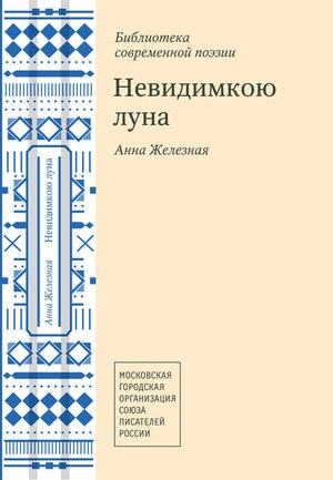 ЖЕЛЕЗНАЯ А. Невидимкою луна (сборник)