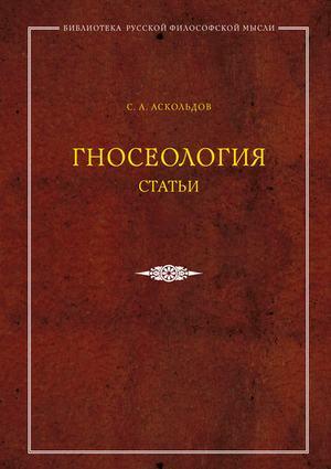 АСКОЛЬДОВ С. Гносеология. Статьи