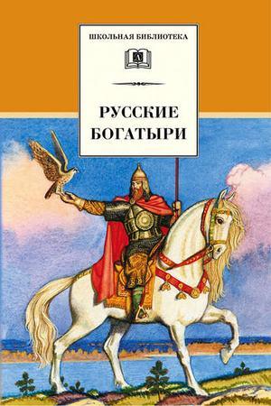 КАРНАУХОВА Г. Русские богатыри (сборник)