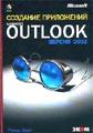 БИРН Р. Создание приложений Microsoft Outlook версия 2002