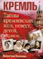 КРАСКОВА В. Тайны кремлевских жен, невест, детей, кланов