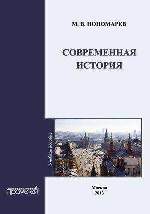 ПОНОМАРЕВ М. Современная история