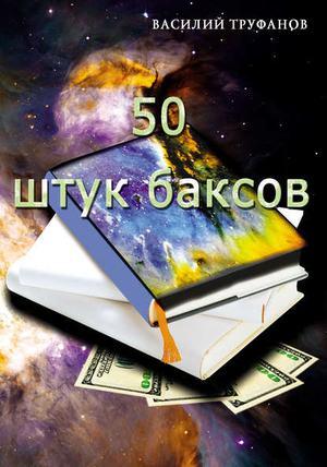 ТРУФАНОВ В. Пятьдесят штук баксов