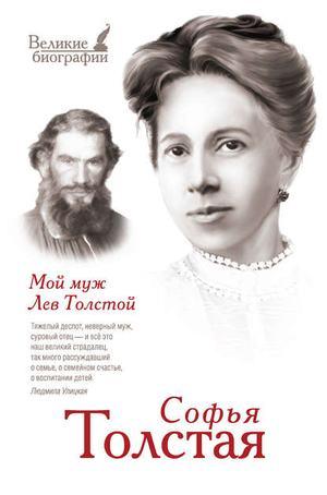 ЖУРАВЛЕВ А., ТОЛСТАЯ С. Мой муж Лев Толстой