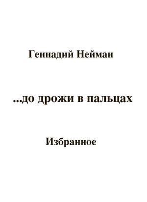 НЕЙМАН Г. До дрожи в пальцах…