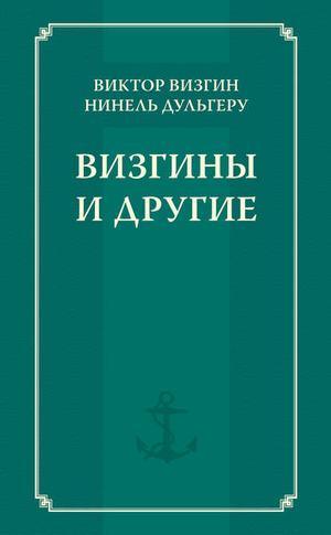 ВИЗГИН В., ДУЛЬГЕРУ Н. Визгины и другие