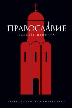 БУЛЫЧЕВ Ю. Православие. Словарь неофита