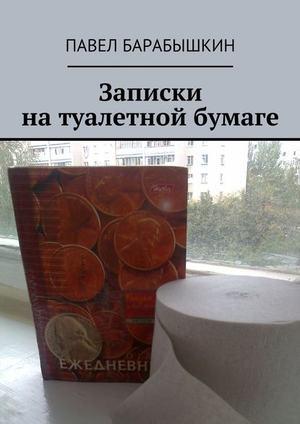 БАРАБЫШКИН П. Записки на туалетной бумаге