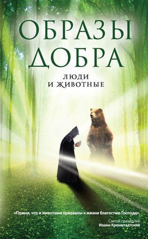 АХТЫРСКИЙ В. Образы добра: люди и животные