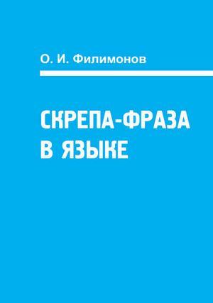ФИЛИМОНОВ О. Скрепа-фраза в языке