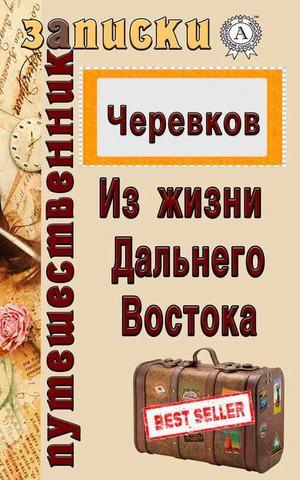 ЧЕРЕВКОВ В. Из жизни Дальнего Востока