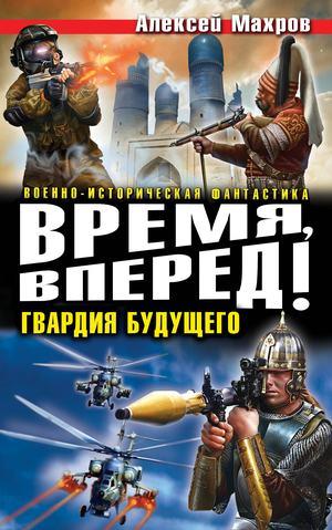 МАХРОВ А. Время, вперед! Гвардия будущего