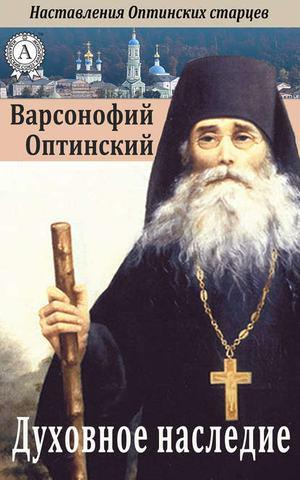 ПРЕПОДОБНЫЙ В. Духовное наследие