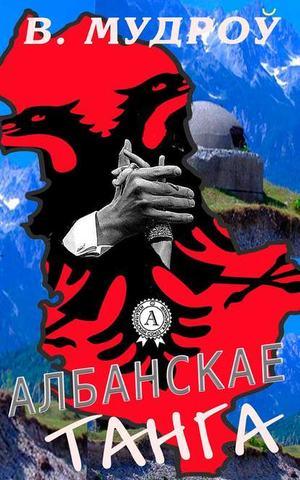 МУДРОў В. Албанскае танга
