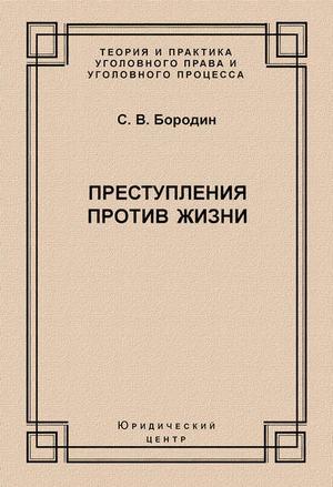 БОРОДИН С. Преступления против жизни