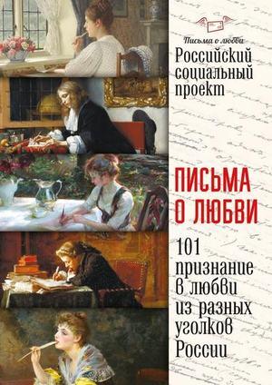 БЫЧКОВ М., Коллектив авторов eBOOK. Письма олюбви