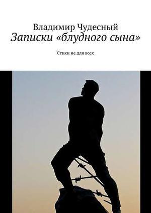 ЧУДЕСНЫЙ В. Записки «блудногосына»