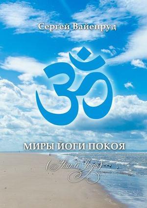 ВАЙЕНРУД С. Миры йоги покоя. (Shanti Yoga)