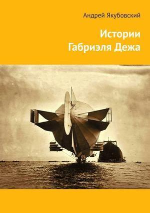 ЯКУБОВСКИЙ А. Истории ГабриэляДежа