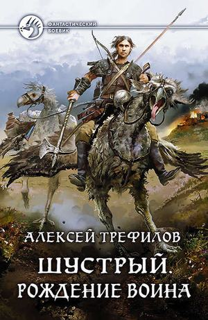 ТРЕФИЛОВ А. Шустрый. Рождение воина
