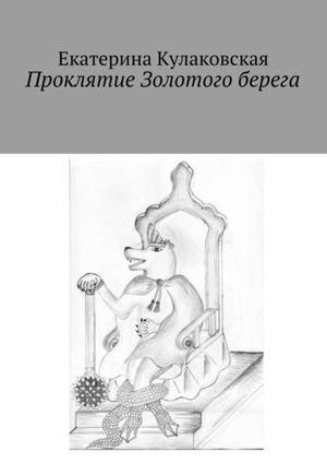 КУЛАКОВСКАЯ Е. Проклятие Золотого берега