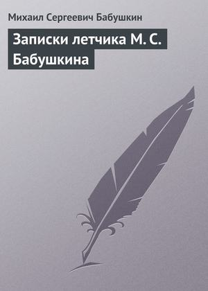 БАБУШКИН М. Записки летчика М.С.Бабушкина