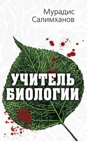 САЛИМХАНОВ М. Учитель биологии