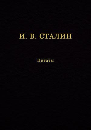 КУВШИНОВ В., СТАЛИН И. И. В. Сталин. Цитаты