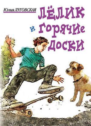 ЛУГОВСКАЯ Ю. Лелик и горячие доски