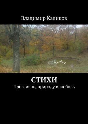 КАЛИКОВ В. Стихи. Про жизнь, природу илюбовь