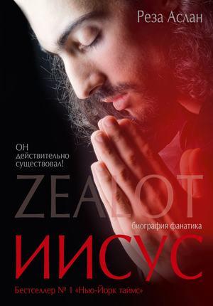 РЕЗА А. Zealot. Иисус: биография фанатика