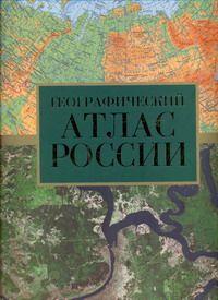 ПОЗДНЯК Г. Атлас России географический