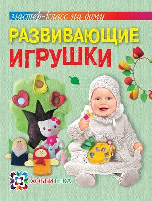 ТАРАНЕНКО А. Развивающие игрушки (нов.обл.)