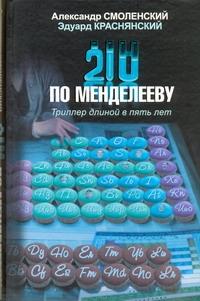 КРАСНЯНСКИЙ Э., СМОЛЕНСКИЙ А. 210 по Менделееву