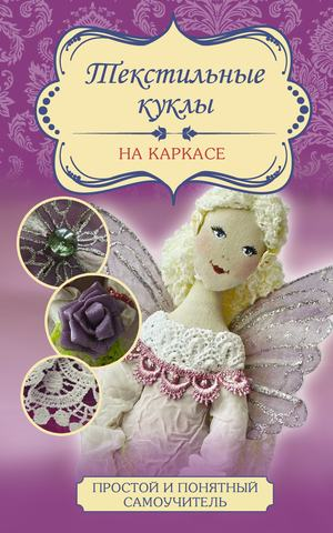МАСЛИК О. Текстильные куклы на каркасе