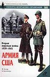 КЭТЧЕР Ф. Вторая мировая война 1939-1945. Армия США