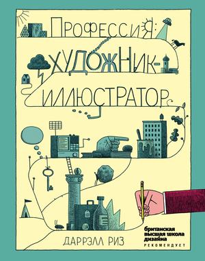 РИЗ Д. Профессия: художник-иллюстратор