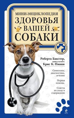БАКСТЕР Р. Мини-энциклопедия здоровья вашей собаки