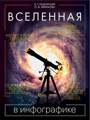 АБРАМОВА О., ПШЕНИЧНЕР Б. Вселенная в инфографике