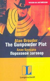 БРАУДЕР А. The Gunpowder Plot = Пороховой заговор