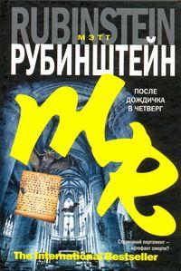 РУБИНШТЕЙН М. После дождичка в четверг