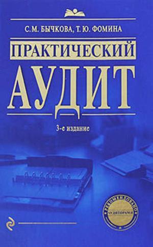 Бычкова С., Фомина Т. Практический аудит