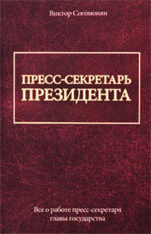 Согомонян В. Пресс-секретарь президента
