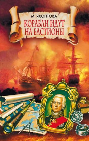 ЯХОНТОВА М. Корабли идут на бастионы