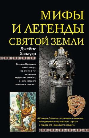 ХАНАУЭР Д. Мифы и легенды Святой земли