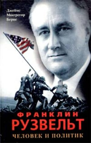 БЕРНС Д. Франклин Рузвельт. Человек и политик