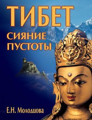 МОЛОДЦОВА Е. Тибет: сияние пустоты