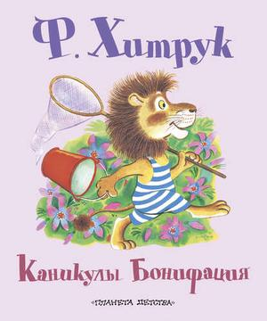 ХИТРУК Ф. Каникулы Бонифация (сборник)